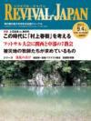 リバイバル・ジャパン 2011年9月4日号