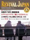 リバイバル・ジャパン 2011年9月18日号