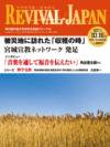 リバイバル・ジャパン 2011年10月16日号
