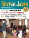 リバイバル・ジャパン 2011年11月6日号
