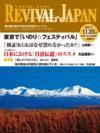 リバイバル・ジャパン 2011年11月20日号
