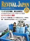 リバイバル・ジャパン 2011年12月4日号