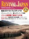 リバイバル・ジャパン 2011年12月18日号