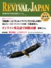 リバイバル・ジャパン 2012年新年号