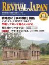 リバイバル・ジャパン 2012年1月15日号