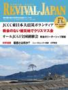 リバイバル・ジャパン 2012年2月5日号