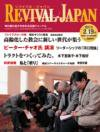 リバイバル・ジャパン 2012年2月19日号