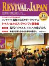 リバイバル・ジャパン 2012年3月4日号