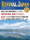 リバイバル・ジャパン 2012年3月18日号