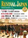 リバイバル・ジャパン 2012年4月1日号