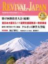 リバイバル・ジャパン 2012年4月15日号