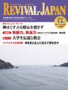 リバイバル・ジャパン 2012年5月6日号