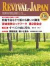 リバイバル・ジャパン 2012年5月20日号