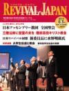 リバイバル・ジャパン 2012年6月3日号