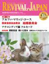 リバイバル・ジャパン 2012年6月17日号