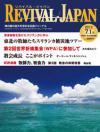リバイバル・ジャパン 2012年7月1日号