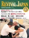 リバイバル・ジャパン 2012年7月15日号