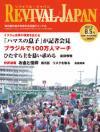 リバイバル・ジャパン 2012年8月5日号