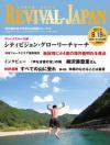 リバイバル・ジャパン 2012年8月19日号