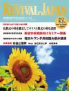 リバイバル・ジャパン 2012年9月2日号