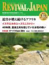 リバイバル・ジャパン 2012年9月16日号