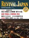 リバイバル・ジャパン 2012年10月7日号
