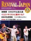リバイバル・ジャパン 2012年10月21日号