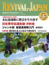 リバイバル・ジャパン 2012年11月4日号