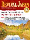 リバイバル・ジャパン 2012年11月18日号