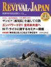 リバイバル・ジャパン 2012年12月2日号