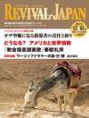 リバイバル・ジャパン 2012年12月16日号