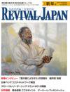 リバイバル・ジャパン 2013年新年号