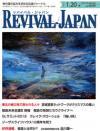 リバイバル・ジャパン 2013年1月20日号