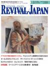 リバイバル・ジャパン 2013年2月17日号