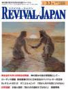 リバイバル・ジャパン 2013年3月3日号