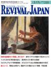 リバイバル・ジャパン 2013年3月17日号