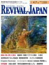 リバイバル・ジャパン 2013年4月7日号