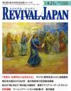 リバイバル・ジャパン 2013年4月21日号