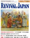 リバイバル・ジャパン 2013年5月5日号