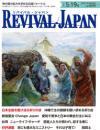 リバイバル・ジャパン 2013年5月19日号