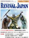 リバイバル・ジャパン 2013年6月2日号
