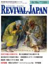 リバイバル・ジャパン 2013年6月16日号