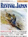 リバイバル・ジャパン 2013年7月7日号