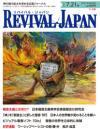リバイバル・ジャパン 2013年7月21日号