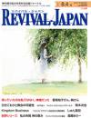 リバイバル・ジャパン 2013年8月4日号