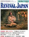 リバイバル・ジャパン 2013年8月18日号