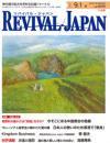 リバイバル・ジャパン 2013年9月1日号