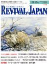 リバイバル・ジャパン 2013年9月15日号