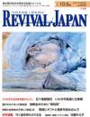リバイバル・ジャパン 2013年10月6日号