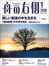 舟の右側 定期購読(国内)1年